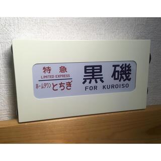 方向幕 JR東日本 185系 ver.2(鉄道模型)