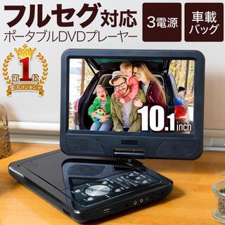 ポータブルDVDプレーヤー ワンセグ(DVDプレーヤー)