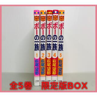 ショウガクカン(小学館)のポーの一族 復刻版 全5巻 限定版BOX(全巻セット)