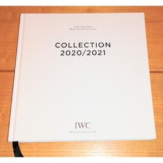 インターナショナルウォッチカンパニー(IWC)の【IWC】最新カタログ・手提げ紙袋セット(腕時計(アナログ))