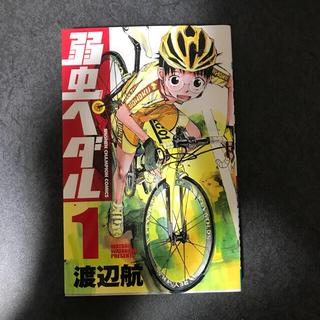 秋田書店 - 弱虫ペダル 1〜50巻プラス公式ファンブック27.5巻と放課後ペダル