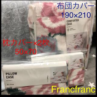 gelato pique - 新品未使用 Francfranc 布団カバー 枕カバー×2枚