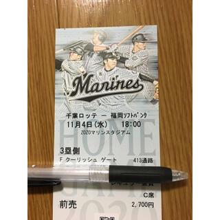 11/4 千葉ロッテ VS 福岡ソフトバンク 内野指定席C 1枚