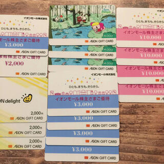 AEON - 90000円分 イオンモール 株主優待券