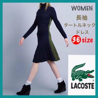 LACOSTE - 新品 LACOSTE レディース 長袖 タートルネックドレス 36