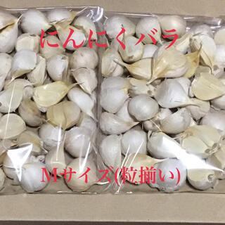 にんにくバラ 700g Mサイズ(粒揃い) 乾燥状態良好(野菜)