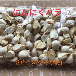 にんにくバラ 700g Sサイズ(やや小粒) 乾燥状態良好(野菜)