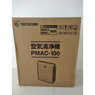 アイリスオーヤマ(アイリスオーヤマ)のアイリスオーヤマ 空気清浄機 PMAC-100 HEPAフィルター 新型コロナ(空気清浄器)
