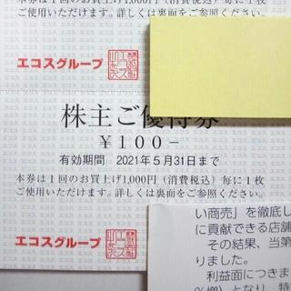 エコス 株主優待券 3000円分