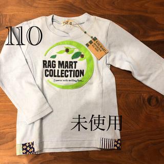 ラグマート(RAG MART)の水色 カットソー  ロンT トレーナー 110 ラグマート 新品未使用(Tシャツ/カットソー)