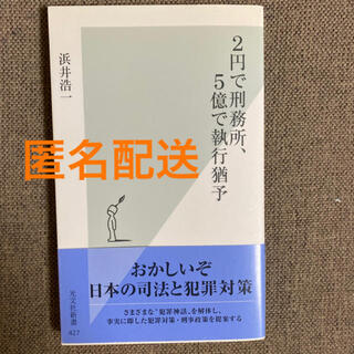コウブンシャ(光文社)の2円で刑務所、5億で執行猶予(ビジネス/経済)