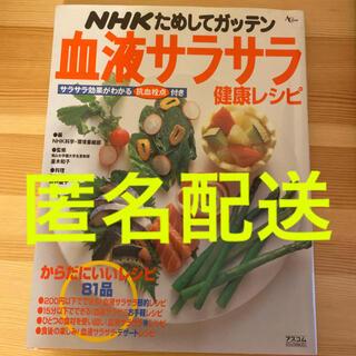 シュフトセイカツシャ(主婦と生活社)のNHKためしてガッテン血液サラサラ健康レシピ 第2版(料理/グルメ)