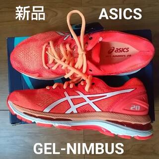 アシックス(asics)の【新品・定価17,050円】ASICS GEL-NIMBUS ゲルニンバス(シューズ)