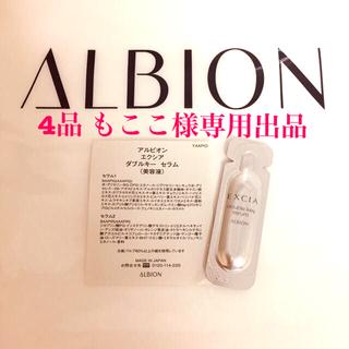 ALBION - 【アルビオン】エクシア ダブルキー セラム サンプル 1枚