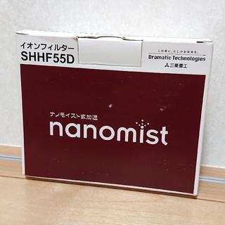 ミツビシ(三菱)の三菱重工ナノモイスト式加湿器ナノミストイオンフィルターSHHF55D(加湿器/除湿機)