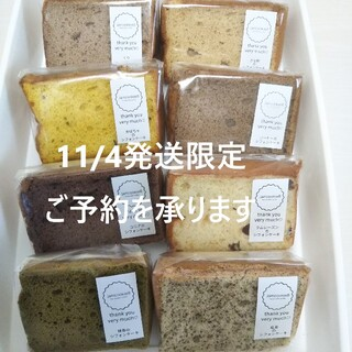 【完売致しました‼️】11/14 発送限定 cutシフォンケーキ 規格外