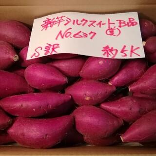 超お得!! 訳あり☆限定品☆しっとり甘い新芋シルクスイートB品(美)約5Kです。