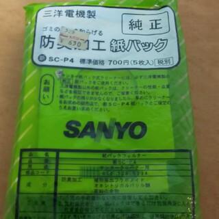 サンヨー(SANYO)のサンヨー掃除機用パック(掃除機)