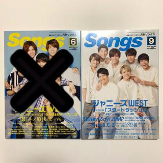 ジャニーズウエスト(ジャニーズWEST)の月刊 Songs (ソングス) 2018年9月号 (音楽/芸能)
