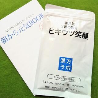 新日本漢方ラボ ヒキウツ笑顔 186粒