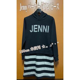 JENNI - ワンピース パーカー付 Jenny160cm 未使用