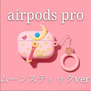 セーラームーン エアポッズ AirPods pro ケース ムーンスティック