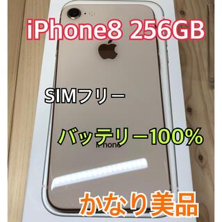 Apple - 【A】【かなり美品】iPhone 8 256 GB SIMフリー Gold 本体