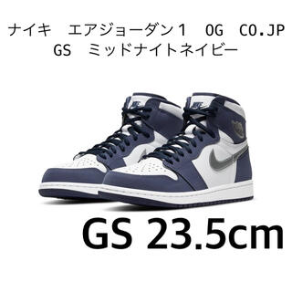 NIKE - ナイキ エアジョーダン1 OG CO.JP GS ミッドナイトネイビー 23.5