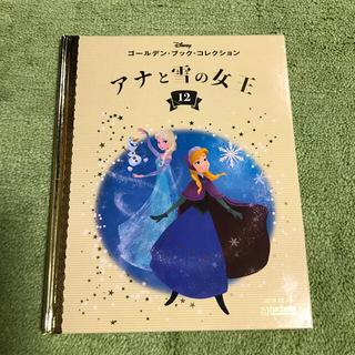 ディズニー(Disney)の週刊ディズニー・ゴールデン・ブック・コレクション 2019年 12/18号(ニュース/総合)