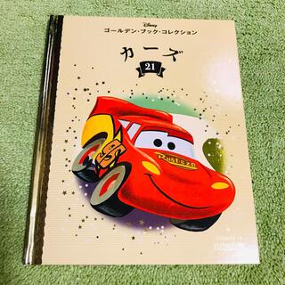 ディズニー(Disney)の週刊ディズニー・ゴールデン・ブック・コレクション 2020年 2/19号(ニュース/総合)