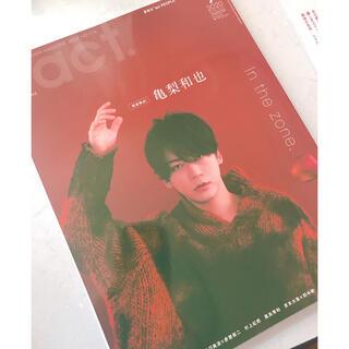 カトゥーン(KAT-TUN)のプラスアクト 2020 9月亀梨和也(音楽/芸能)