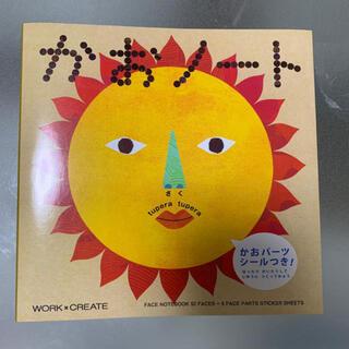 コクヨ(コクヨ)のかおノート コクヨ(絵本/児童書)