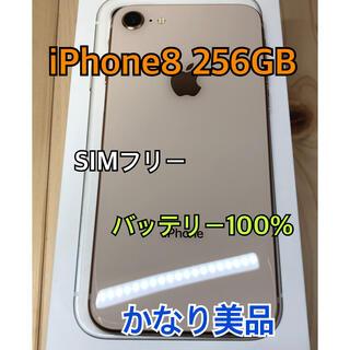 Apple - 【A】【100%】iPhone 8 256 GB SIMフリー Gold 本体
