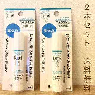 Curel - 新品未使用❤︎送料無料【キュレル潤浸保湿】リップケアクリーム 2本セット