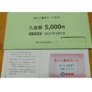 西松屋 株主優待[最新]5000円(ショッピング)