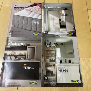 イケア(IKEA)のIKEA イケア カタログ*2021年版 ハンドブック4冊セット(住まい/暮らし/子育て)