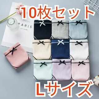 【訳あり】レディース ショーツ まとめ売り L パンツ 下着 お得 10枚セット
