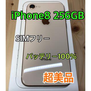 Apple - 【S】【100%】iPhone 8 256 GB SIMフリー Gold 本体