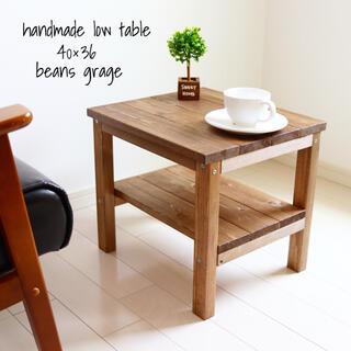 ローテーブル ソファーの横に丁度いいサイドテーブル!ハンドメイド ウォールナット(コーヒーテーブル/サイドテーブル)