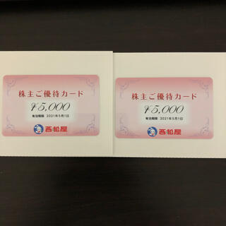 西松屋 - 西松屋株主優待 10,000円分