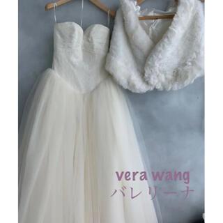 ヴェラウォン(Vera Wang)のひまわり様専用★vera wang バレリーナ 1G209 US4(ウェディングドレス)