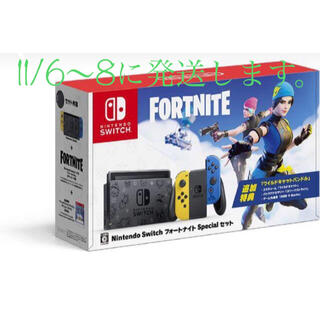 Nintendo Switch - 11/6〜8発送 SwitchフォートナイトSpecialセット