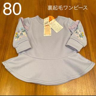 しまむら - 新品 ワンピース 女の子 ベビー 花柄 裏起毛 冬 子供 ベビー 80 長袖
