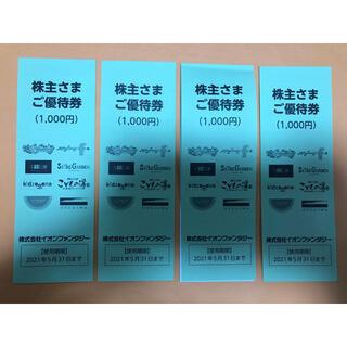 AEON - イオンファンタジーの株主優待券 4000円分