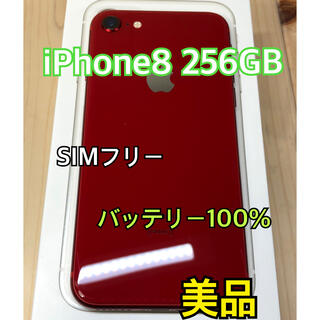 Apple - 【美品】【100%】iPhone 8 256 GB SIMフリー Red 本体