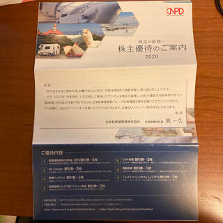 日本駐車場開発 株主優待冊子一冊(その他)