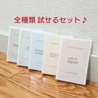 【全種類セット】メゾンレクシア 香水 サンプル◇好みの香りを試してみて下さい♪
