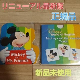 ディズニー英語システム 最新版型抜き絵本キャラクターカード新品未開封
