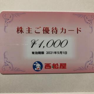 株式会社西松屋チェーン 株主優待