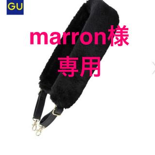 ジーユー(GU)の新品☆未使用☆GU フェイクファーバッグストラップ ブラック(その他)